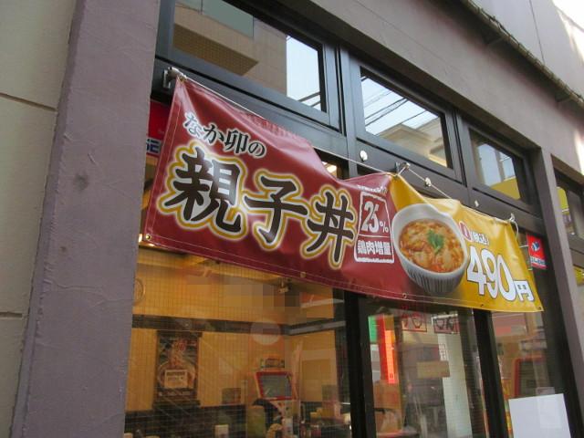 なか卯ガラス壁の親子丼横断幕20180215