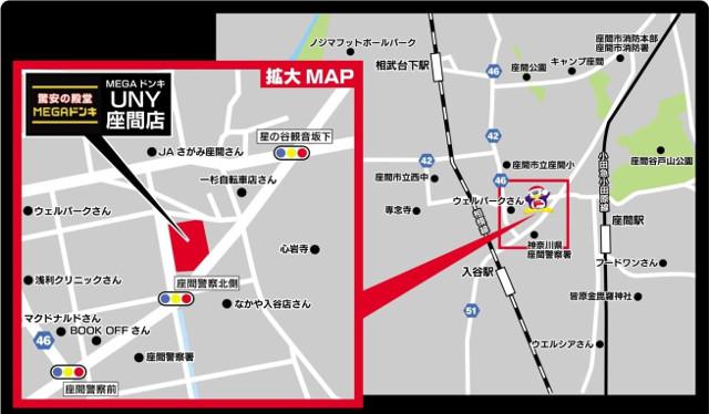 MEGAドンキホーテUNY座間地図20180221
