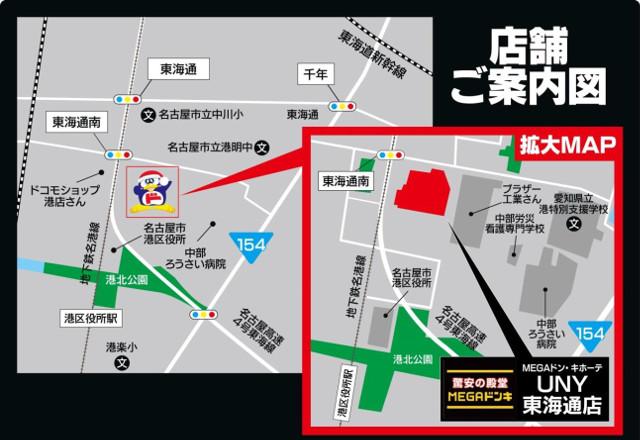 MEGAドンキホーテUNY東海通店地図20180221