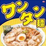 日高屋ワンタン麺2018販売開始サムネイル
