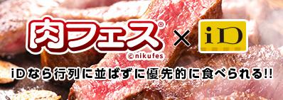 肉フェスiDコラボ画像20180209