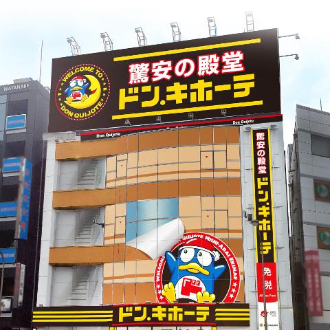 ドンキホーテ西新井駅前店オープンサムネイル