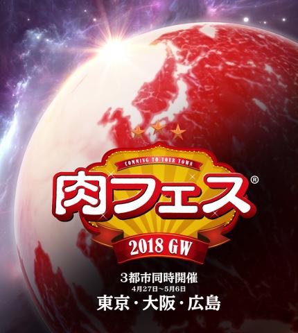 肉フェス大阪2018GW3都市同時開催ポスター画像20180209
