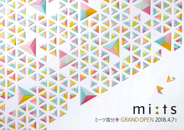 ミーツ国分寺グランドオープンチラシ画像20180217