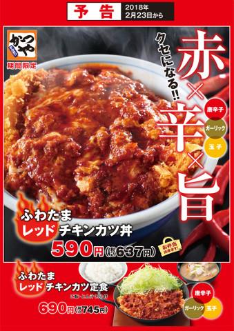 かつやふわたまレッドチキンカツ丼and定食2018販売予告ポスター画像480_20180216