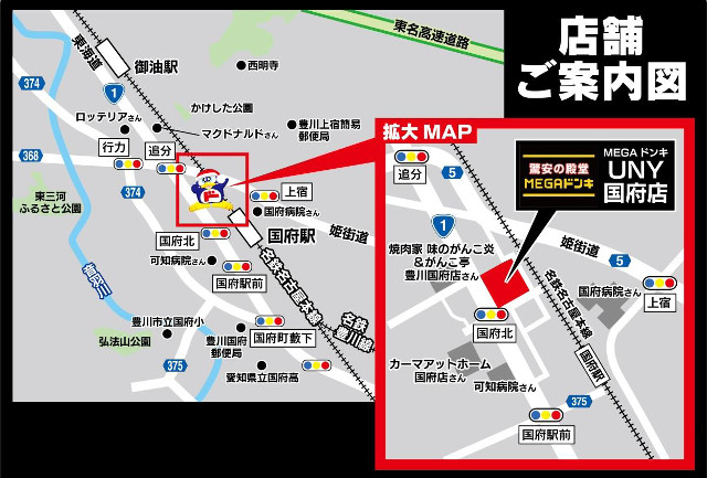 MEGAドンキホーテUNY国府店地図20180221