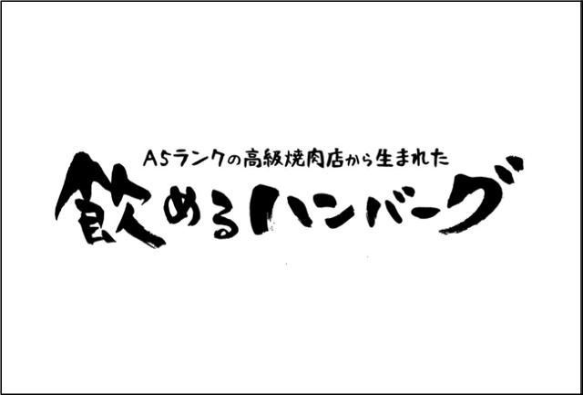 肉フェス大阪2018GW飲めるハンバーグロゴ20180209