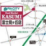 フードマーケットカスミ富士見ヶ丘店オープンサムネイル