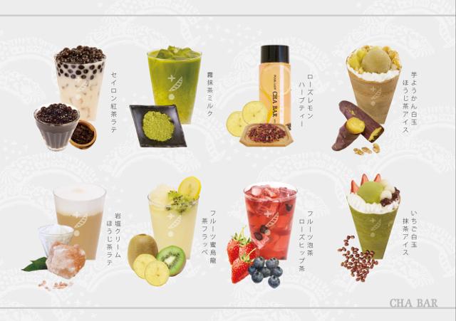 イオンモール座間パールレディ茶BAR商品画像たち20180313