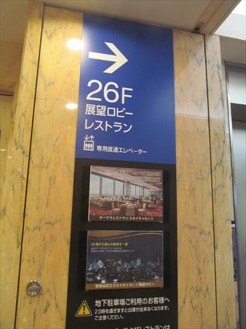 diamond_fuji_sangenjaya_carrot_tower_20180207_012