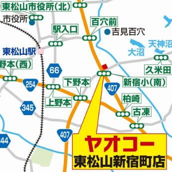 ヤオコー東松山新宿町店オープンサムネイル