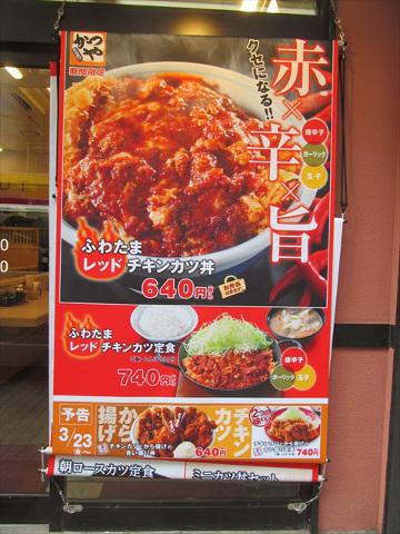 katsuya_fuwatama_chicken_cutlet_bowl_20180223_006