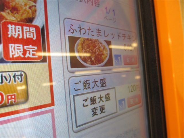 katsuya_fuwatama_chicken_cutlet_bowl_20180223_015