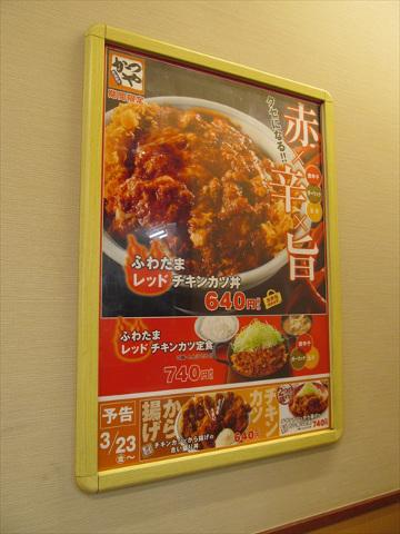 katsuya_fuwatama_chicken_cutlet_bowl_20180223_018