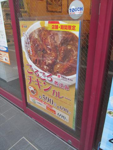 matsuya_roll_cabbage_set_meal_20180220_003