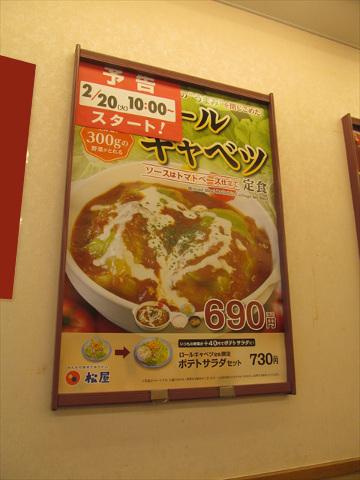 matsuya_roll_cabbage_set_meal_20180220_006