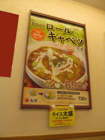 matsuya_roll_cabbage_set_meal_20180220_012
