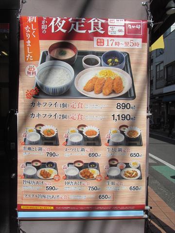nakau_gekikara_dandan_udon_20180215_004