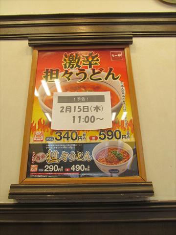 nakau_gekikara_dandan_udon_20180215_010
