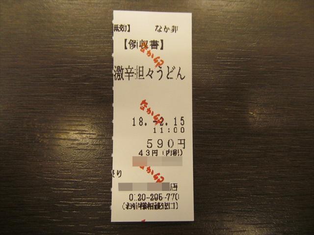 nakau_gekikara_dandan_udon_20180215_013