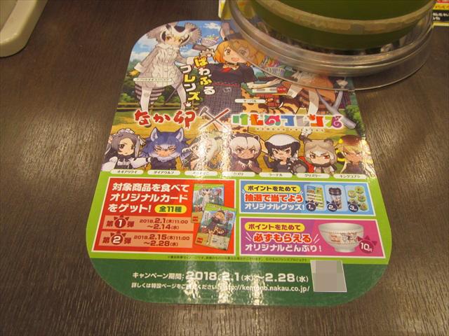 nakau_gekikara_dandan_udon_20180215_015