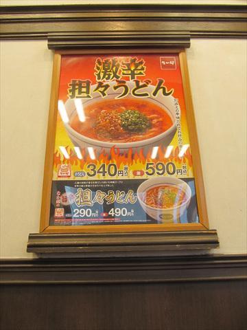 nakau_gekikara_dandan_udon_20180215_017