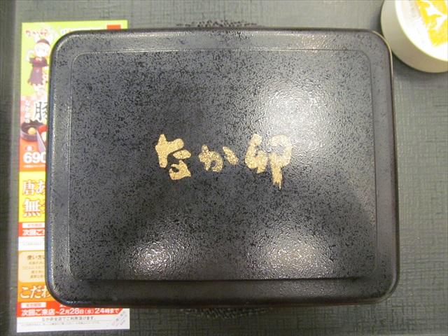 nakau_tonteki_jyu_20180201_035