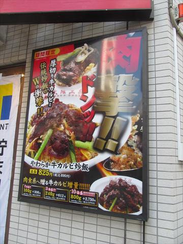 osaka_ohsho_burned_cream_fried_rice_20180219_005