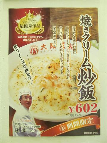 osaka_ohsho_burned_cream_fried_rice_20180219_007