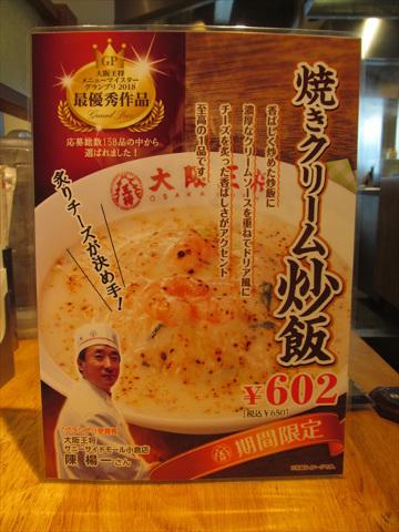 osaka_ohsho_burned_cream_fried_rice_20180219_010
