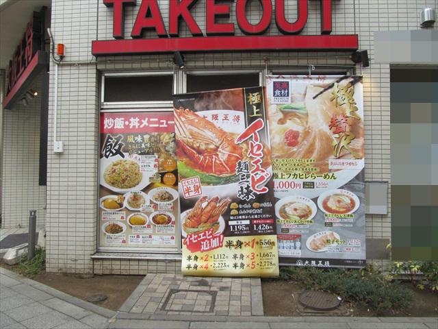 osaka_ohsho_burned_cream_fried_rice_20180219_012