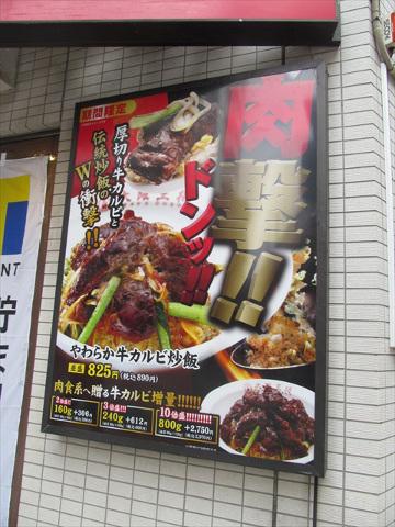 osaka_ohsho_burned_cream_fried_rice_20180219_013