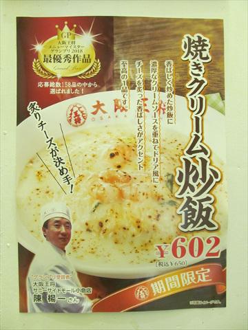 osaka_ohsho_burned_cream_fried_rice_20180219_015