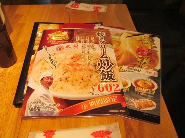 osaka_ohsho_burned_cream_fried_rice_20180219_017