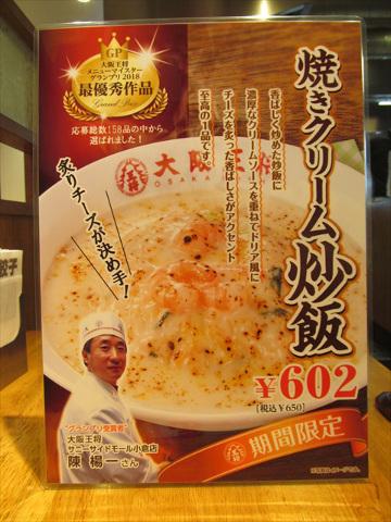 osaka_ohsho_burned_cream_fried_rice_20180219_018