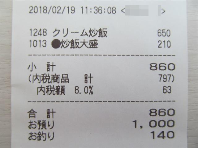 osaka_ohsho_burned_cream_fried_rice_20180219_065