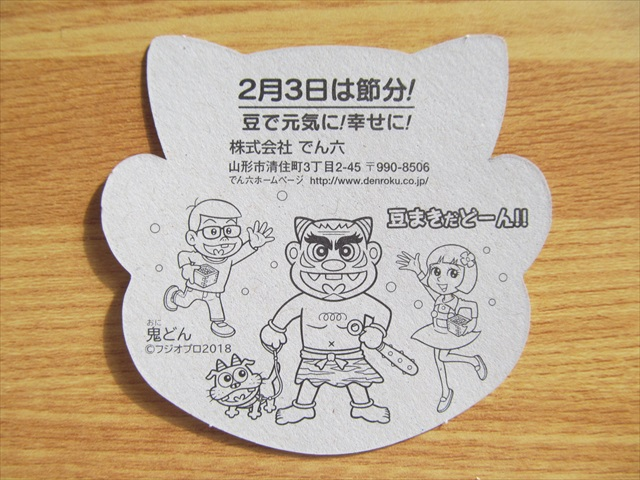 setsubun_fukumame_20180203_009