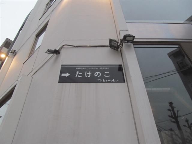 takenoko_butatama_20180228_006