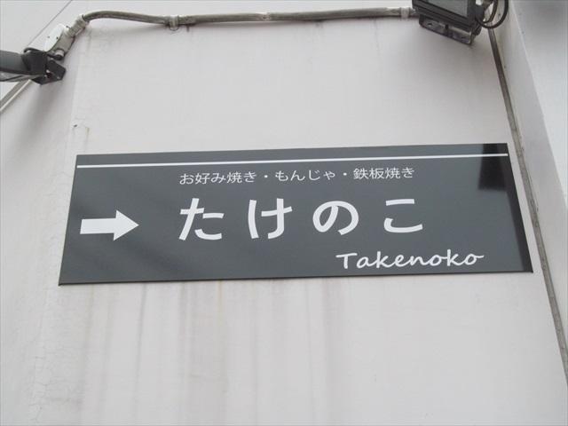 takenoko_butatama_20180228_007
