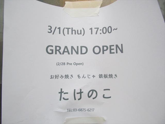 takenoko_butatama_20180228_009