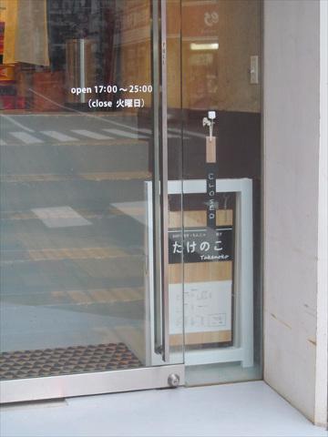 takenoko_butatama_20180228_010