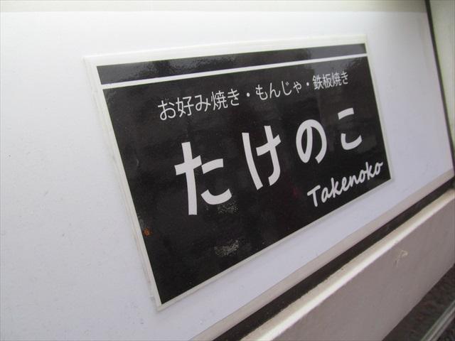 takenoko_butatama_20180228_012