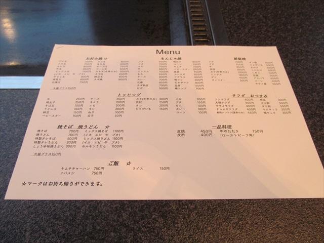 takenoko_butatama_20180228_018