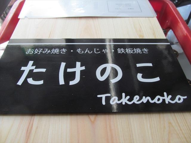 takenoko_setagaya_kamimachi_20180226_004