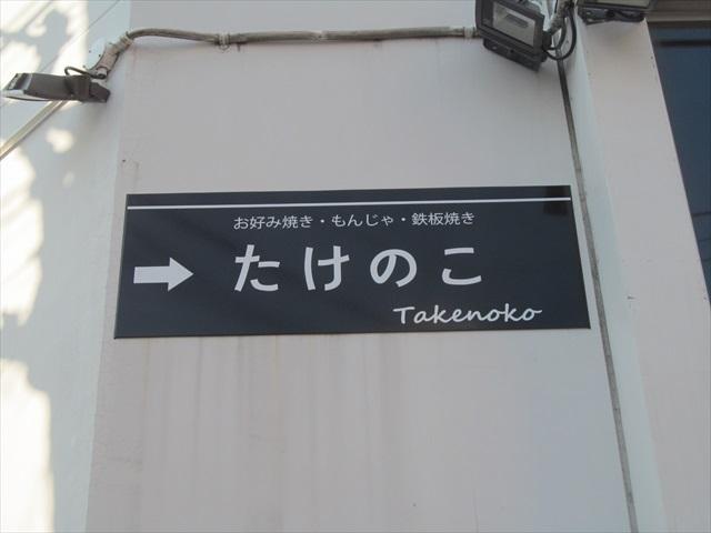 takenoko_setagaya_kamimachi_20180226_010