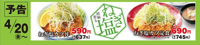 かつやねぎ塩カツ丼and定食販売予告切り抜き640_20180324