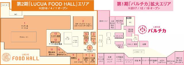 ルクア大阪地下2階フロアマップ640_20180328