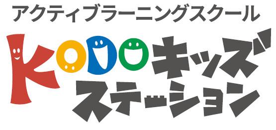 LALAガーデンつくばKODOキッズステーションロゴ20180312