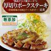 松屋厚切りポークステーキ定食2018販売開始サムネイル