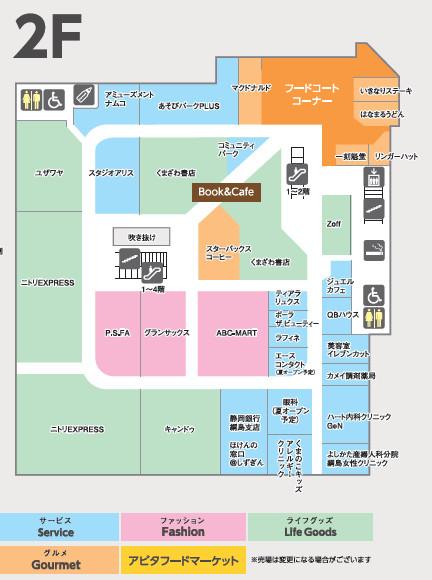 アピタテラス横浜綱島2階フロアマップ20180309